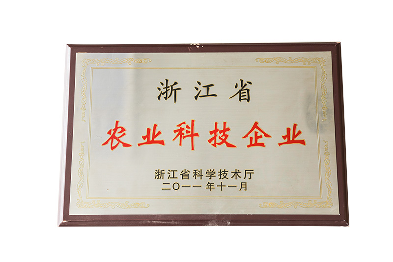 Honor-Zhejiang Agricultural Technology Enterprise