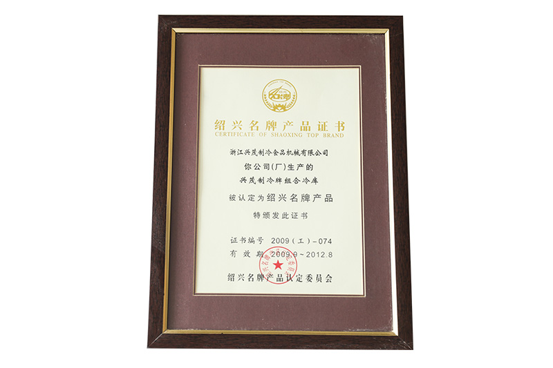 Honor-Shaoxing Famous Brand Product